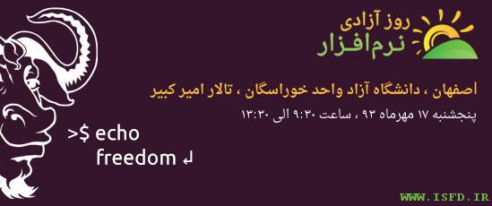 همایش روز آزادی نرم افزار - اصفهان